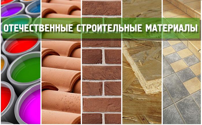 Отечественные строительные материалы