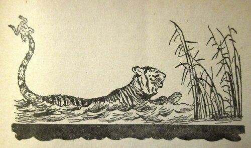 Жаба и тигр. Сказки старого Сюня.