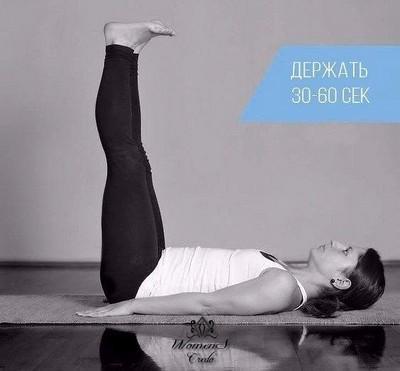 Положение лежа на спине, вытянутые ноги поднимаем в верх