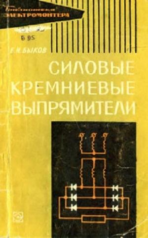 Аудиокнига Силовые кремниевые выпрямители - Быков Е.И.