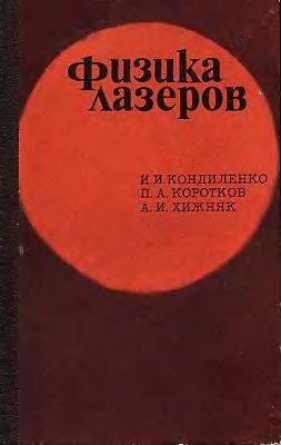 Аудиокнига Физика лазеров - Кондиленко И.И., Коротков П.А., Хижняк А.И.