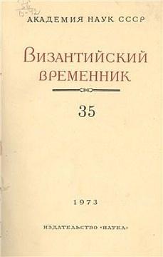 Аудиокнига Византийский временник. Том 35