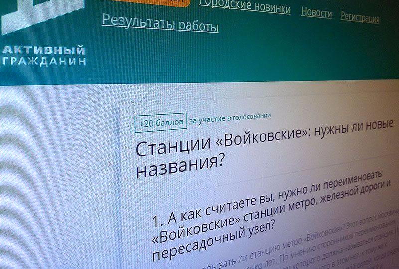 20160627_17-28-Москвичи не хотят называть новую станцию МКЖД Войковской