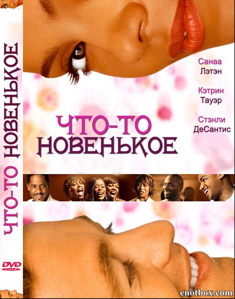 Что-то новенькое / Something New (2006/DVDRip)