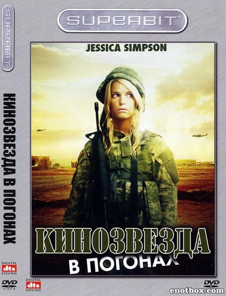 Кинозвезда в погонах / Major Movie Star (2008/DVDRip)
