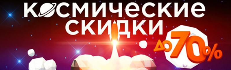Скидки на День Космонавтики в Юлмарт