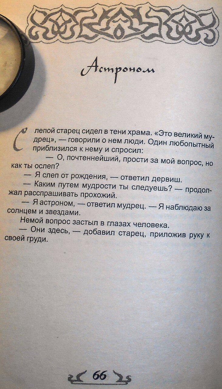 Если ты не ОСЁЛ, или как узнать СУФИЯ (55).JPG