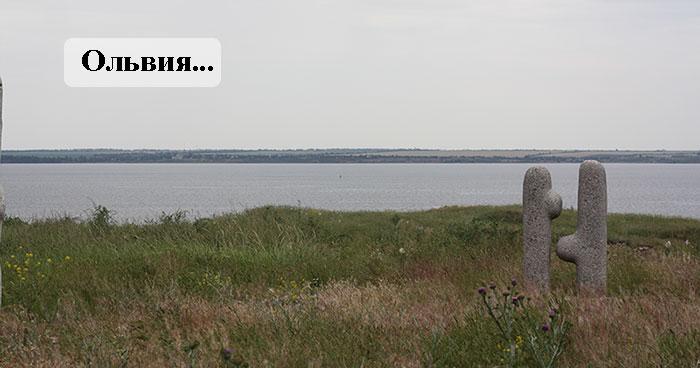 Национальный историко-археологический заповедник «Ольвия»
