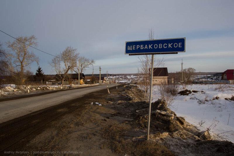 село Щербаковское