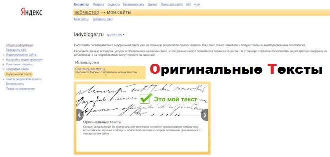Оригинальные тексты Яндекс-Вебмастера