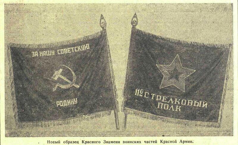Красная звезда, 23 декабря 1942 года