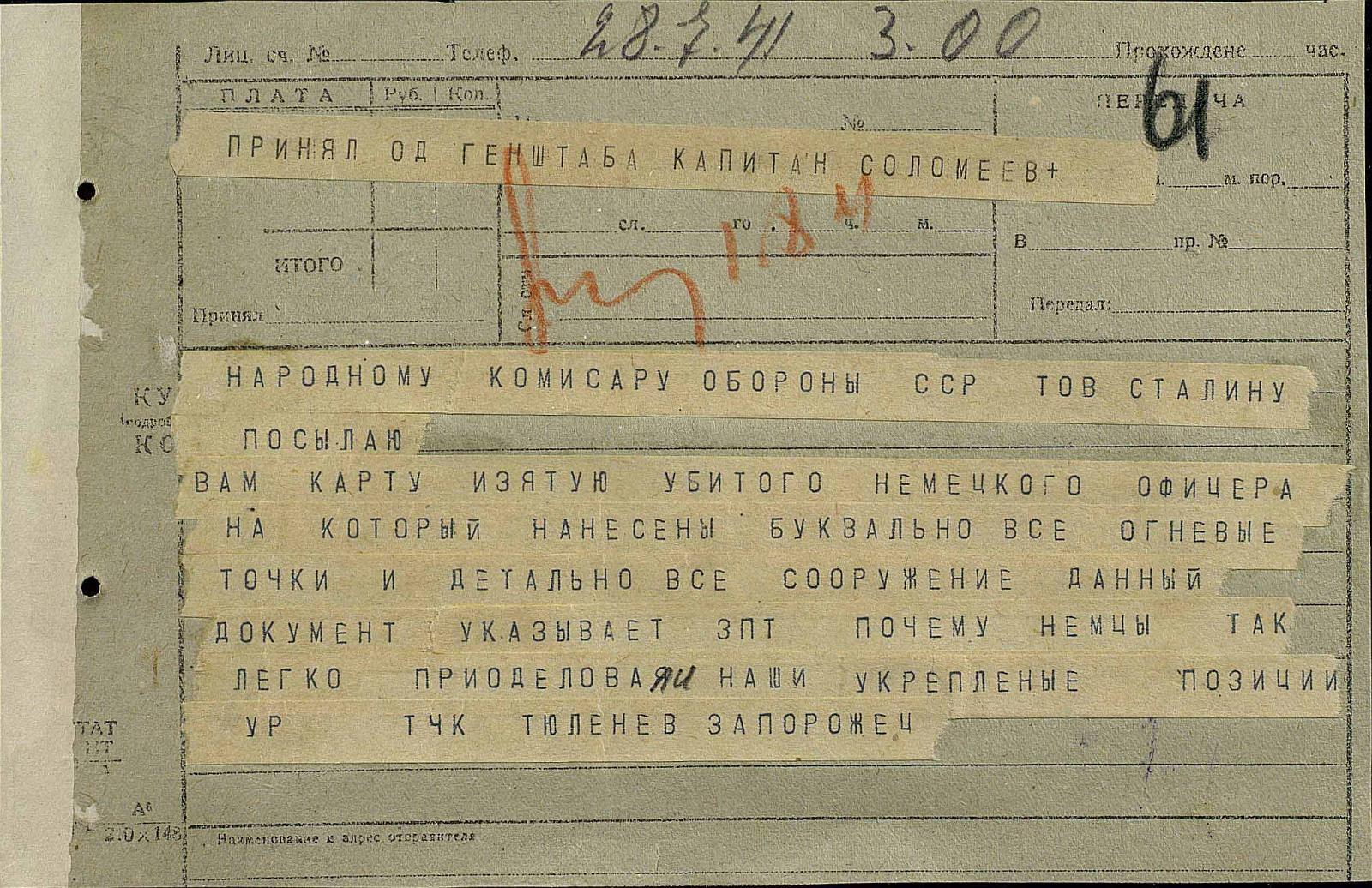 Южный фронт Боевые донесения 1941-72.jpg
