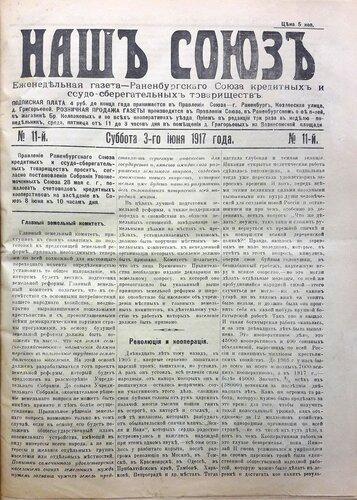 """Раненбургская газета """"Наш Союз"""". №11, 3-го июня 1917 года."""