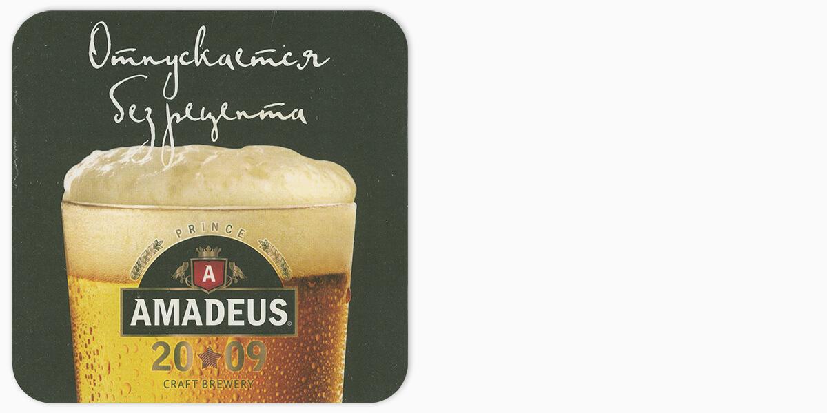 Amadeus #430