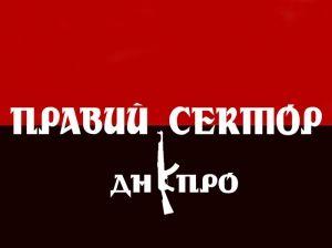 Антикоррупционное бюро в Днепропетровской области