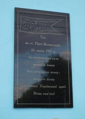 В Киеве почтили первых добровольцев - создателей украинской армии в 1917-ом