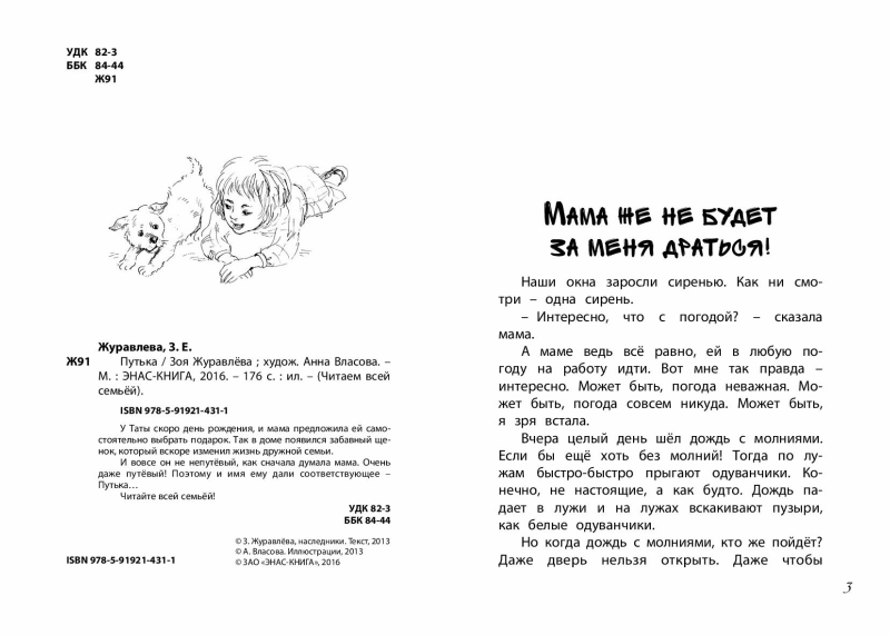 1346_TshVS_Putjka_176_RL-page-002.jpg