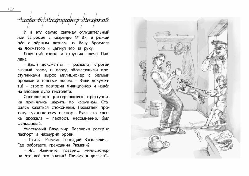 1272_5-tch_Pavlik Pomidorov_176_RL-page-080.jpg