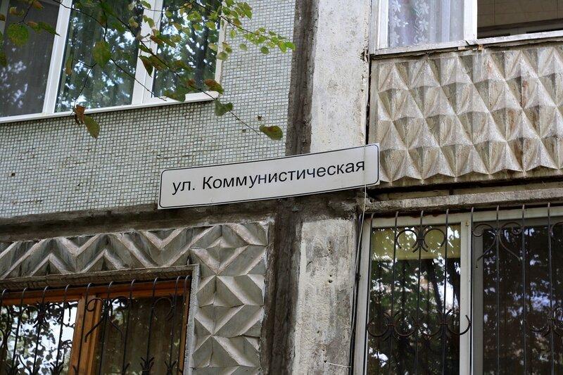 ул. Коммунистическая, Буянова и старый город 034.JPG
