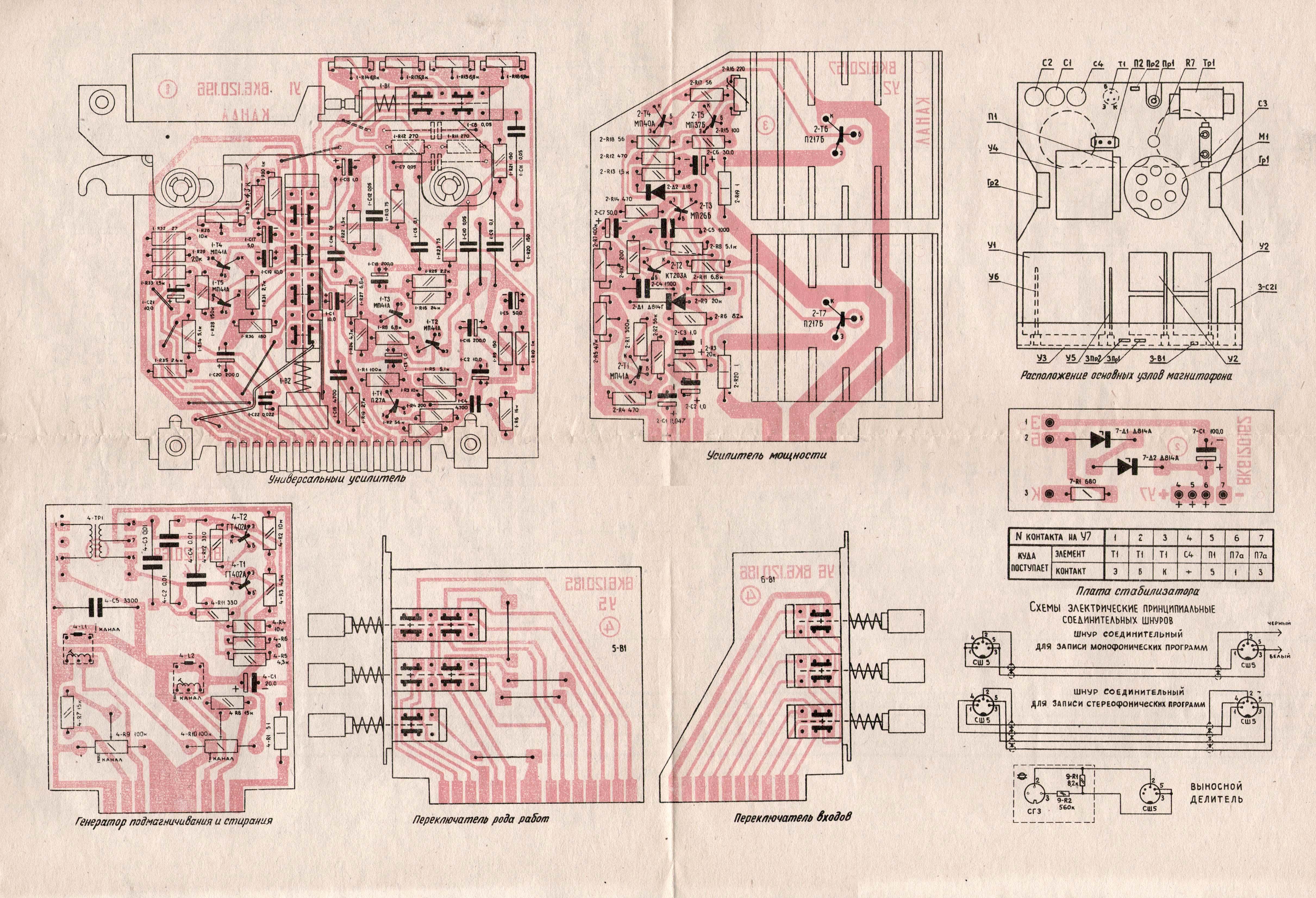 Схема магнитофона юпитер-203-стерео