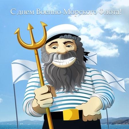Открытка. Поздравляю с днем ВМФ! Нептун-моряк