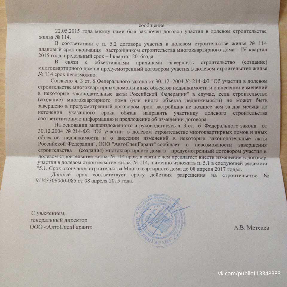 Письмо от АвтоСпецГаранта