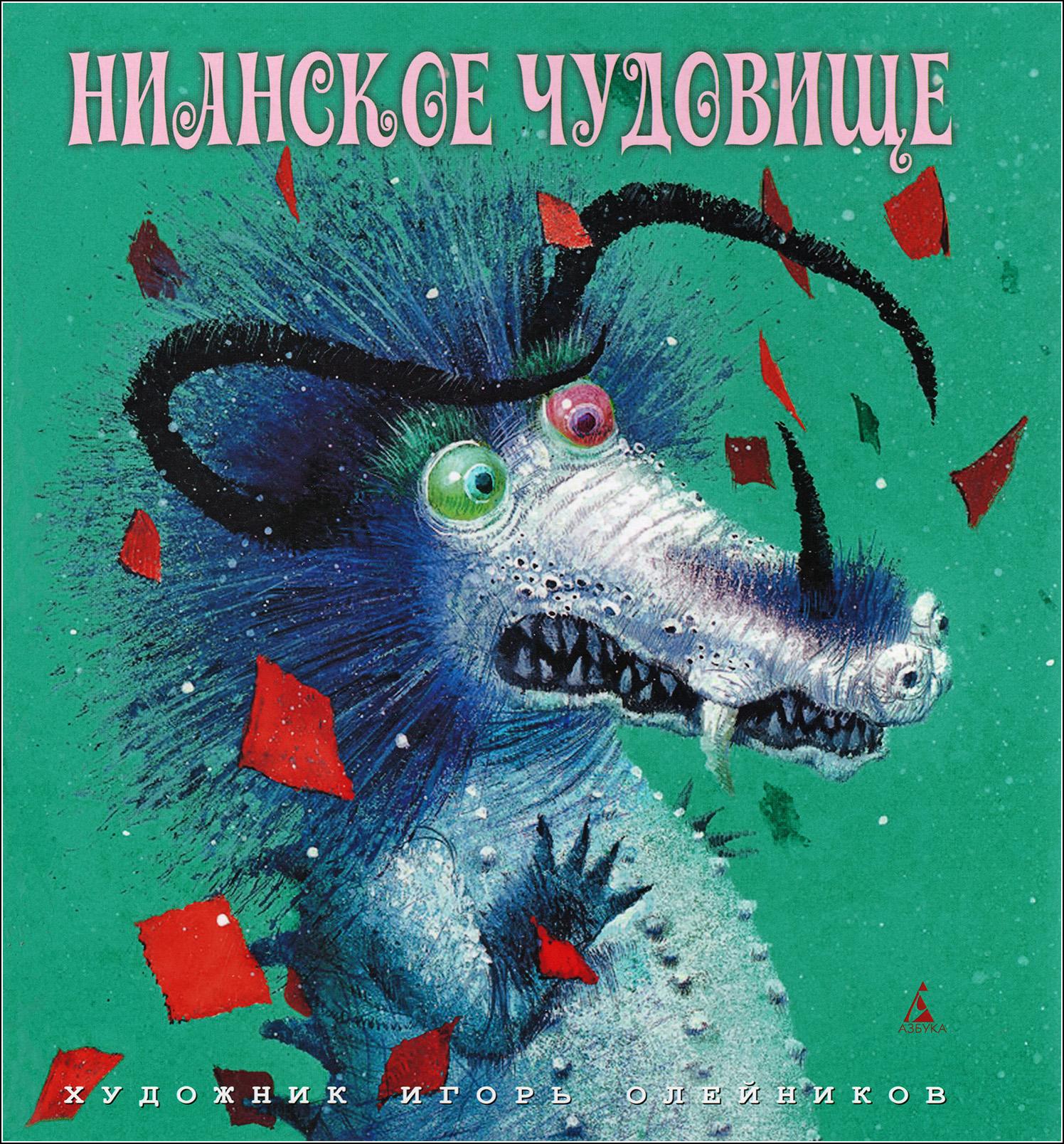 Игорь Олейников, Нианское чудовище