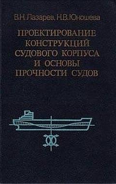 Аудиокнига Проектирование конструкций судового корпуса и основы прочности судов - Лазарев В.Н., Юношева Н.В.