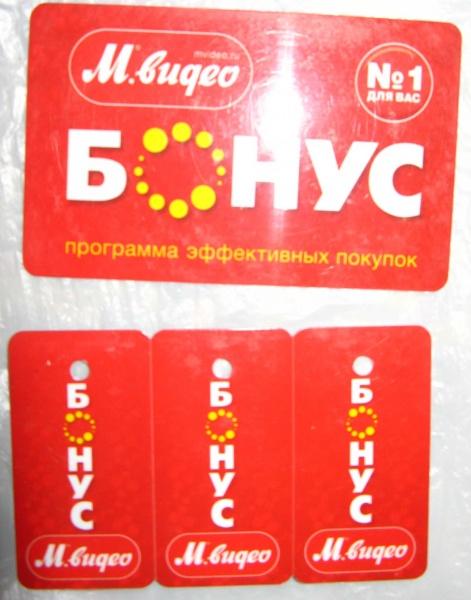 Бонусные и дисконтные пластиковые карты - коллекционирование (Bonus and discount cards - collecting)) - Page 3 0_14b280_525e5bc_orig