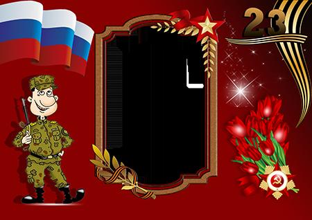 Рамка на 23 февраля с солдатом, тюльпанами и российским флагом