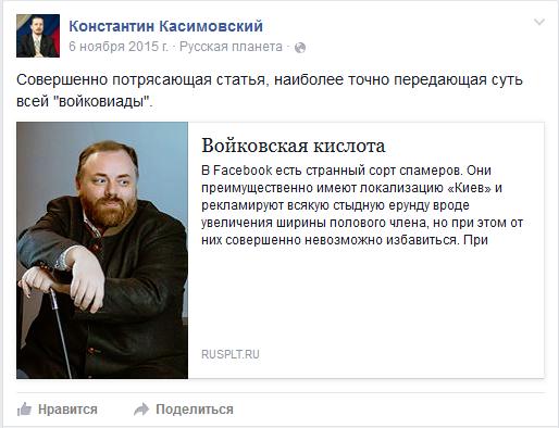 20151106-Касимовский Константин-Facebook~Войковская кислота