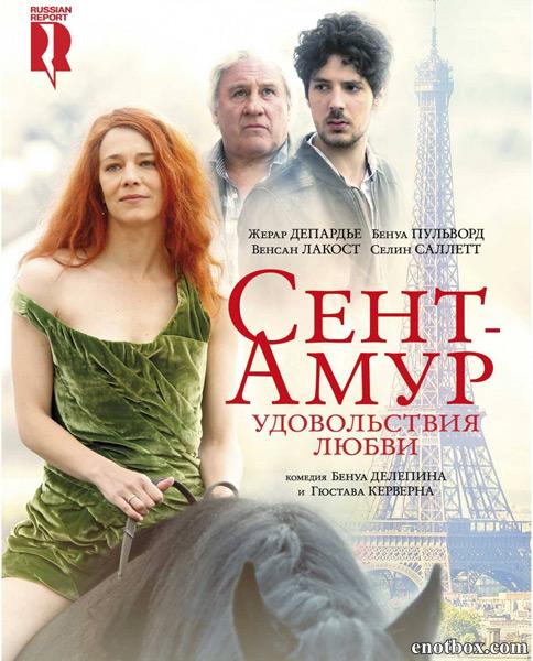 Сент-Амур: Удовольствия любви / Saint Amour (2016/WEB-DL/WEB-DLRip)