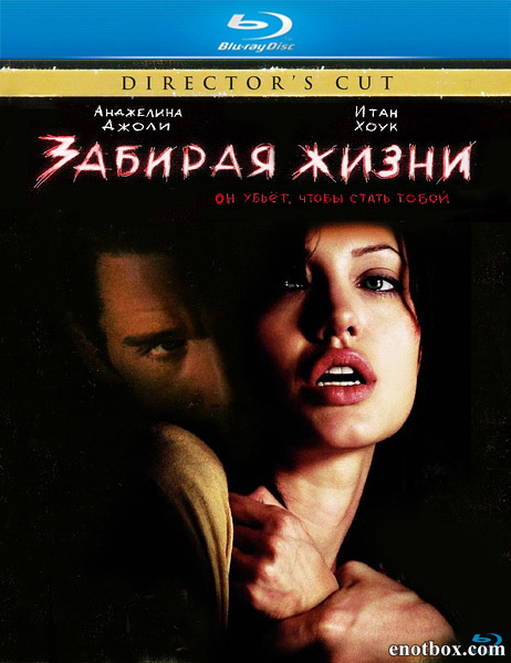 Забирая жизни / Taking Lives [Unrated Director's Cut] (2004/BDRip/HDRip)