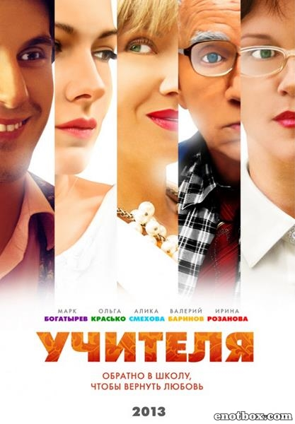 Учителя (1-8 серия из 8) / 2013 / РУ / WEB-DLRip + WEB-DL (720p)
