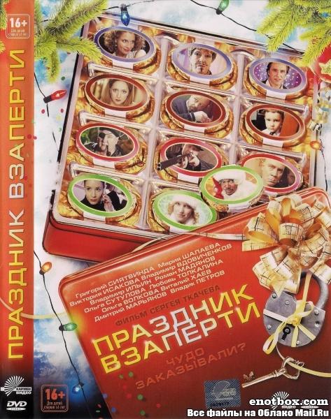 Праздник взаперти (2012/DVDRip)