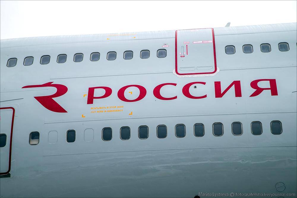 АК Россия новая ливрея
