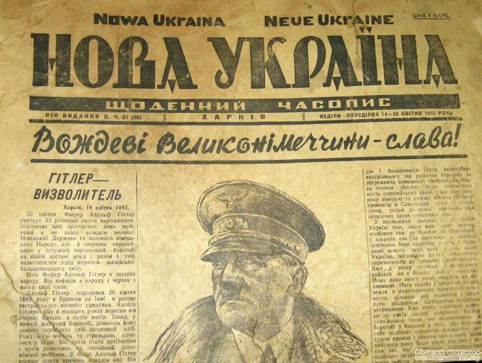 Новая Украина празднует день рождения Гитлера.png