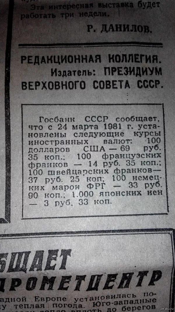 ГОСБАНК СССР сообщает. 24 марта 1981 года.jpg