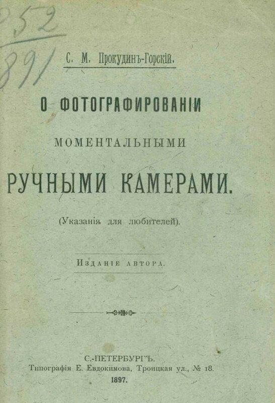 1897 О фотографировании моментальными ручными камерами.jpg
