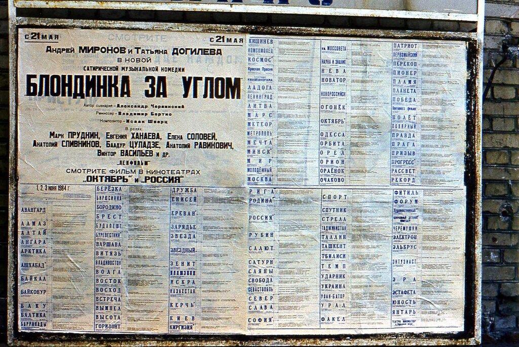 34355 ул. Кастанаевская, д. 4. Пойдем в кино 1984 А. Гулыга.jpg