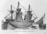 Recueil de petites marines 1817 - 0144.png