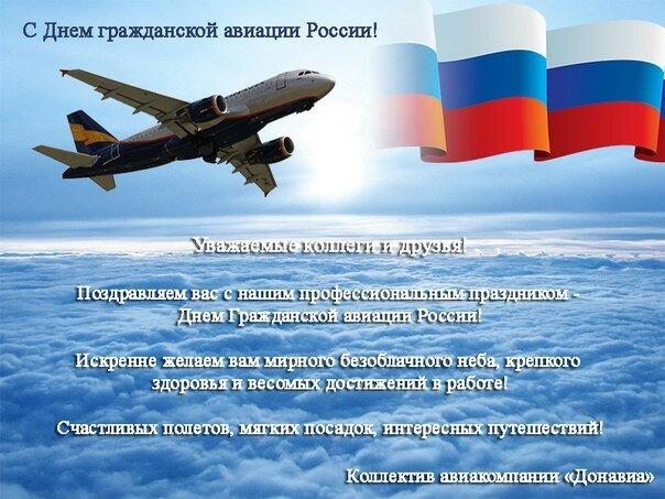 С международным днем гражданской авиации поздравления в прозе