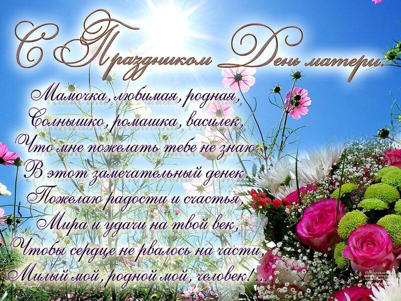 Нас, открытки ко дню матери поздравление с днем