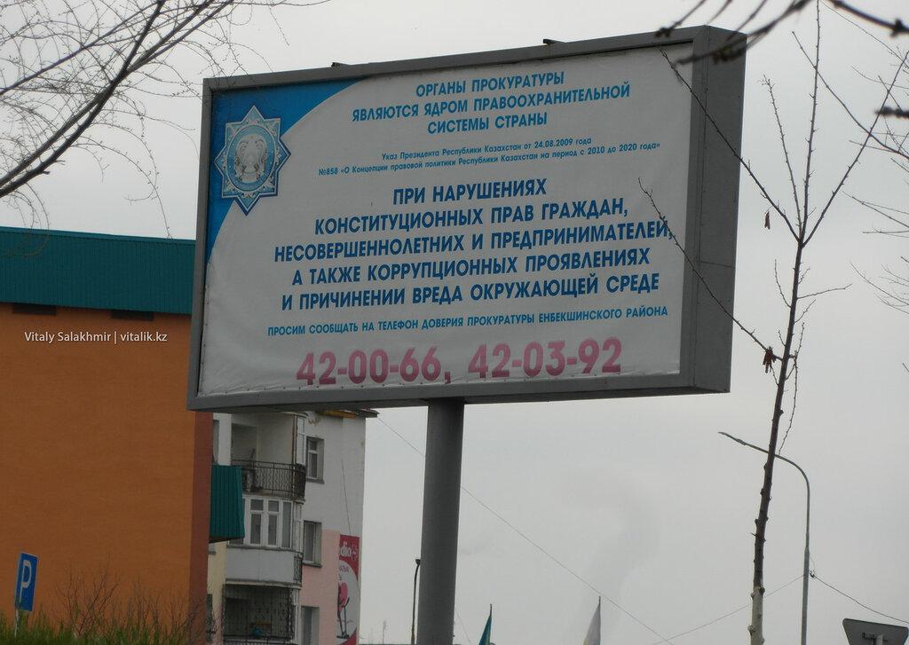 Сообщение прокуратуры Шымкент