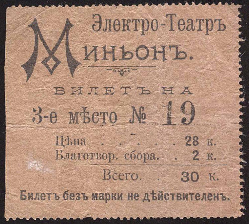 Билет в Электро-Театр Миньон