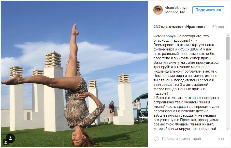 Виктория Боня стоит на голове без рук