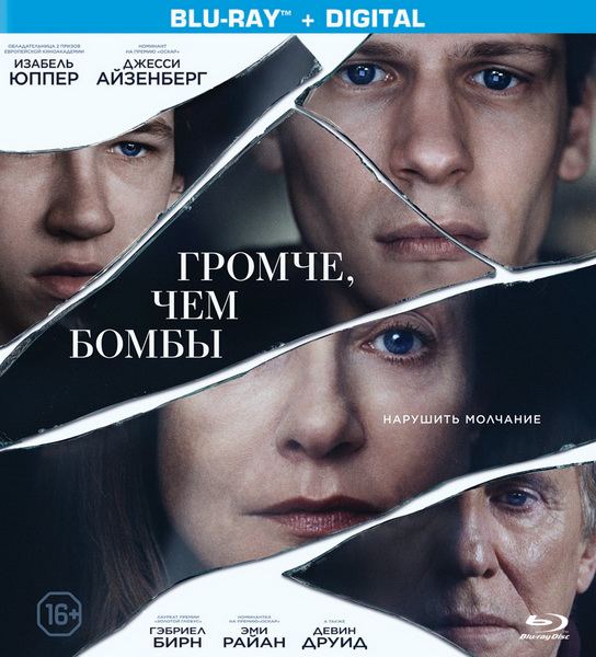 Громче, чем бомбы / Louder Than Bombs (2015/Blu-Ray/BDRip/HDRip)