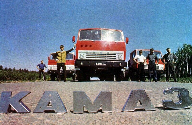 1976 Запущен КАМАЗ.jpg