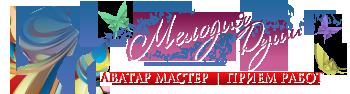 "Графический конкурс ""Аватар -Мастер"", тур 66  ""Мелодия души"". Прием работ"