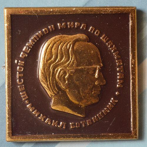 Значок - Михаил Ботвинник